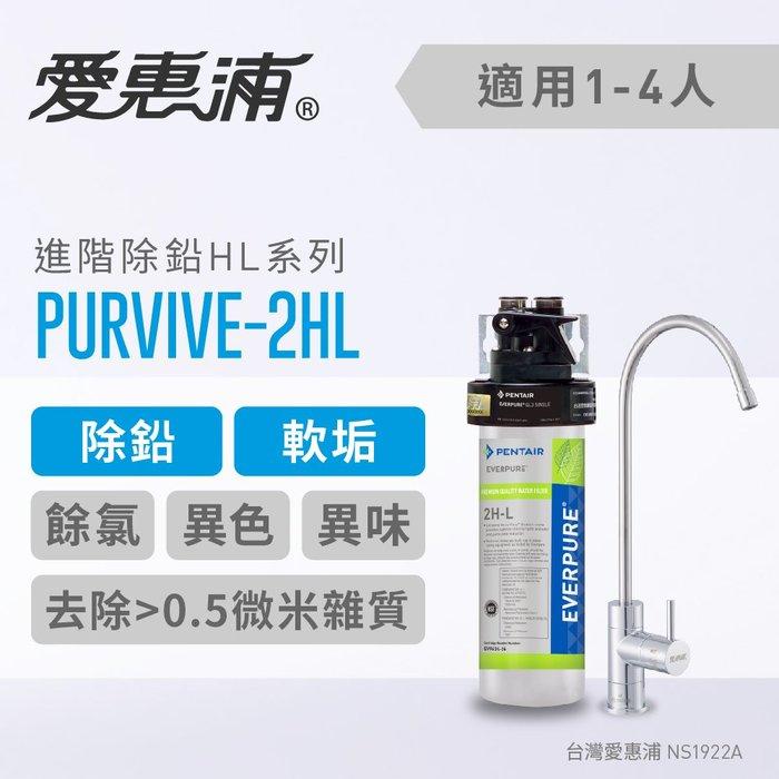 (全省免費原廠安裝) 愛惠浦 Everpure PurVive-2HL 除鉛抑垢型