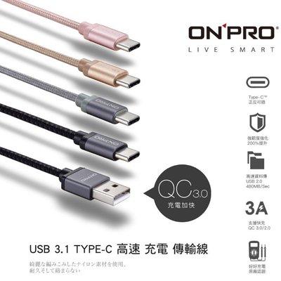 ONPRO 頂級 金屬質感  3A 快速 Type c QC 3.0 充電線 傳輸線 S8 XZ htc S9 u11