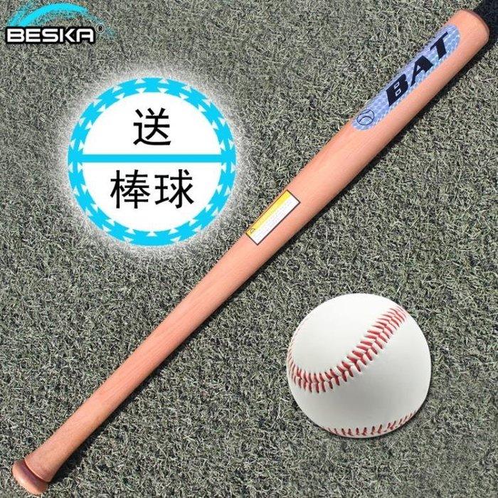 百斯卡棒球棒實木防身家用實心加厚車載防衛棒球棍棒球桿