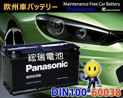 《鋐瑞電池》國際牌 汽車電池(60038) 60044 60011 100AH DIN100 100安培 C280