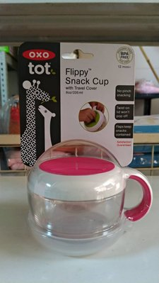 [小寶的媽] 美國OXO Flippy Snack Cup with Travel Cover 活翼零食杯 235ML