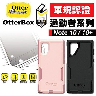 OtterBox 台灣公司貨 Galaxy Note10 / 10+ Commuter 通勤者 軍規防摔保護殼 雙層保護