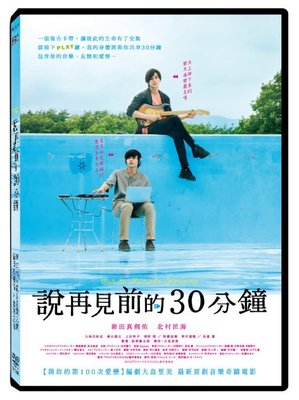 『DINO影音屋』20-09【全新正版-電影-說再見前的30分鐘-DVD-全1集1片裝-新田真劍佑、北村匠海】