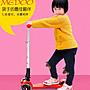 全新兒童滑板車 瑞士三輪踏板搖擺滑 可折疊...