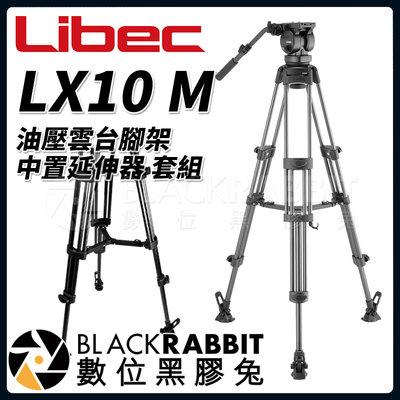 數位黑膠兔【 Libec LX10 M 油壓雲台 腳架 中置延伸器 套組 】 雲台 攝影 錄影 相機 攝影機 三腳架