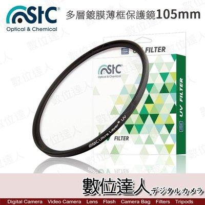 【數位達人】STC 多層鍍膜薄框保護鏡 MC-UV 105mm 防刮 防污 抗靜電 抗耀光 抗鬼影