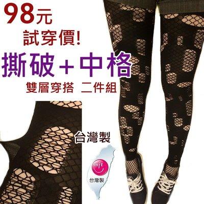 C-36 撕破+中格網襪【大J襪庫】2雙組98元-韓國日本流行網襪-網眼襪性感網襪情趣網襪-漁網襪褲襪手撕耐撕黑色絲襪台
