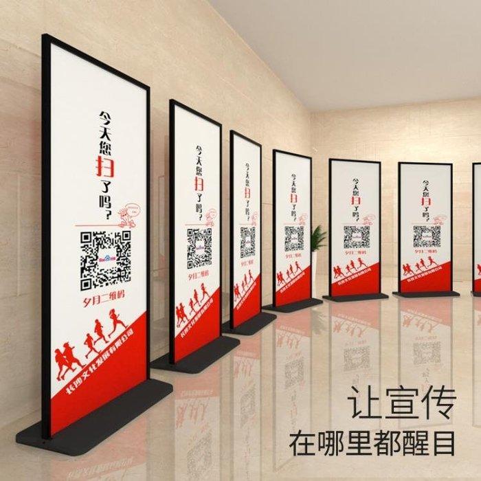 可開發票 麗屏展架80X180落地廣告牌立牌展示架立式廣告架子雙面KT板展架 『魅力時尚』