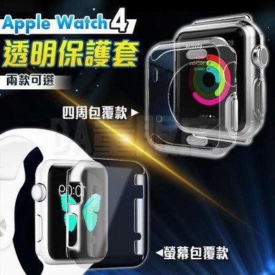 Apple Watch 4 TPU超薄矽膠套 保護軟殼 保護套 可充電 蘋果手錶 四周包覆款/螢幕包覆款 40/44mm