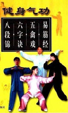 健身氣功-五禽戲、易筋經、八段錦、六字訣 鍛鍊身體教學課程4集DVD電子講義