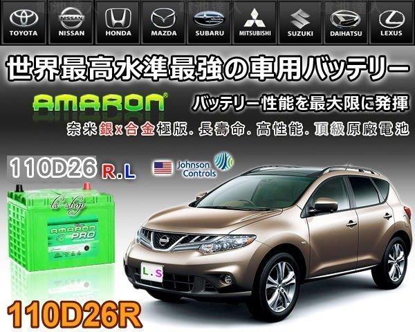 【鋐瑞電池】DIY自取交換價 110D26R 愛馬龍 汽車電池 RVR K5 DANA U6 M7 得利卡 80D26R