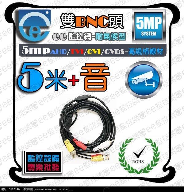 5米 懶人線 3合1 訊號+電源+音源 5MP高畫質 耐候型傳輸線 高清輸入AHD TVI CVI 類比【ee監控網】