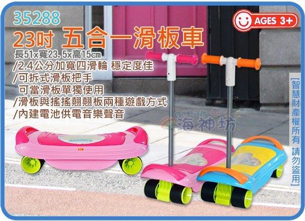 =海神坊=35288 五合一滑板車 23吋 學步車 滑行助步車 兒童滑步車 滑行車 嚕嚕車 四輪溜溜車 平衡車 2入免運