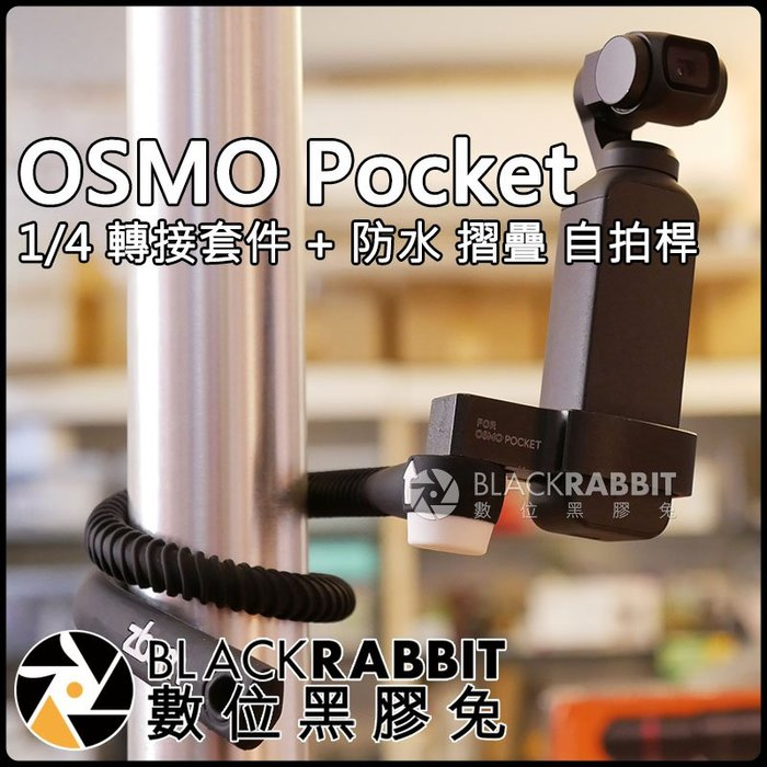 數位黑膠兔【 DJI OSMO Pocket 1/4 鋁合金 轉接 套件 + 壁虎爬 第三代 防水 自拍桿 】自拍 錄影