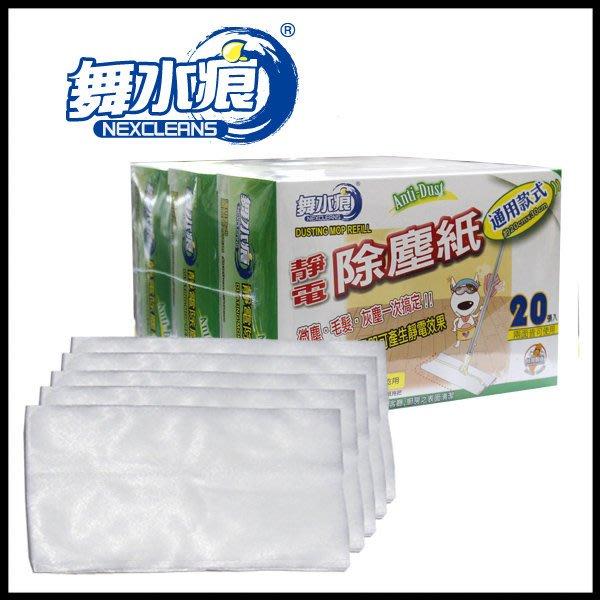 【㊣Rocktone】RT-C3446 MIT 舞水痕靜電除塵紙3盒量販包