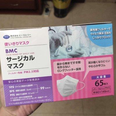 日本 口罩 bfe99% bmc 預定