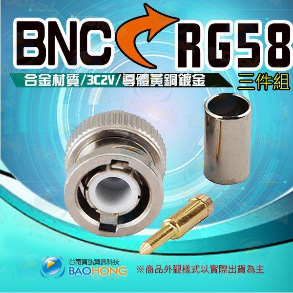 含稅價附發票】 合金材質黃銅鍍金針芯 銅芯BNC快速接頭 BNC公三件式壓接式 RG58 3C2V 3件式公接頭 Q9頭