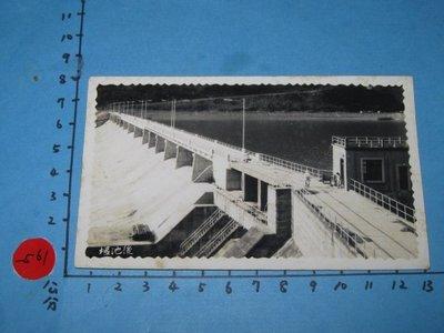 石門水庫,古董,黑白老照片,相片—1