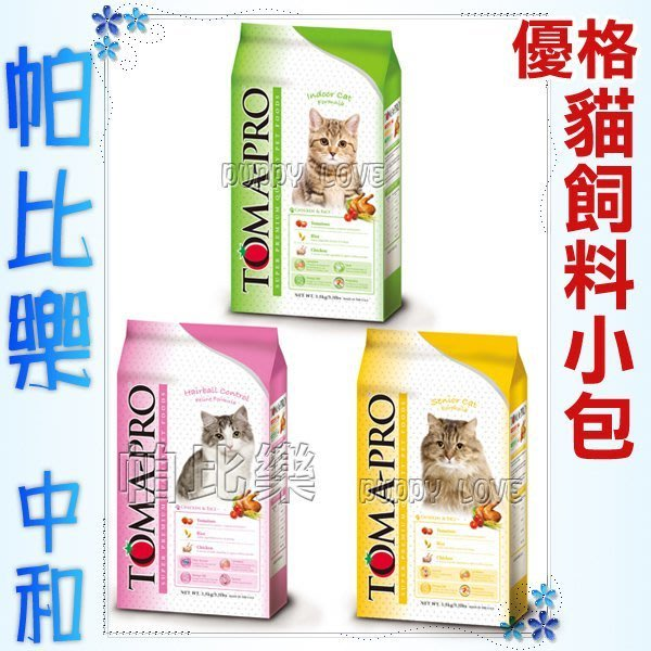 ◇◇帕比樂◇◇優格貓飼料 成幼貓化毛/室內貓/高齡貓1.5kg ,貓飼料