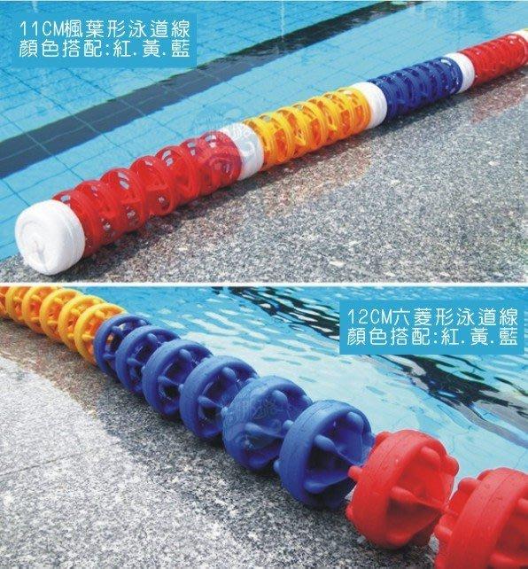 【奇滿來】游泳池 泳道分隔線 12CM六菱型鋼絲繩 比賽水道分隔線  分隔線 防浪消波 AQAP