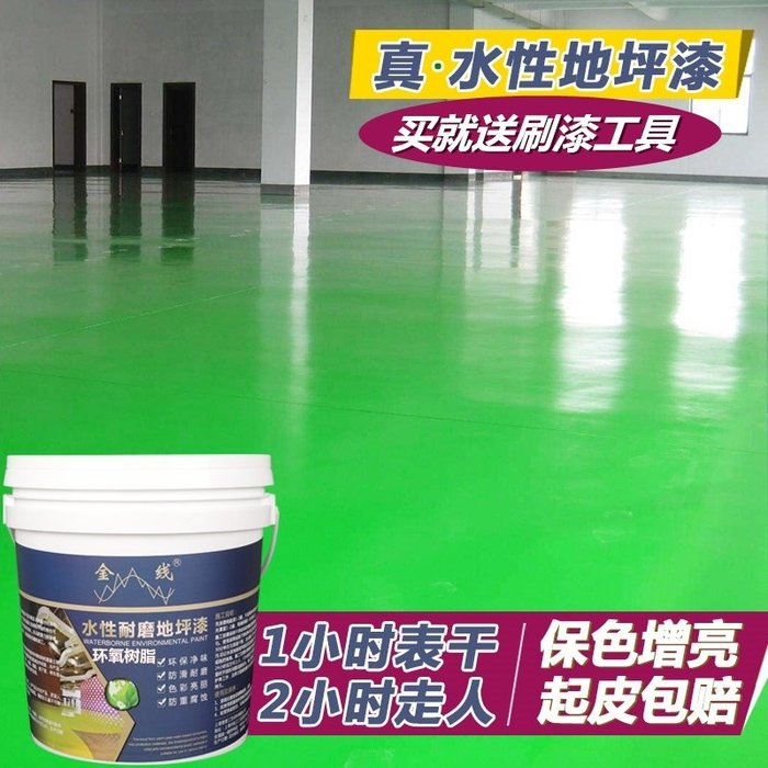 【AMAS】-地坪漆水泥地面漆自流平地板漆耐磨室外室內家用水性環氧樹脂油漆 【翠綠色 嘉義現貨】