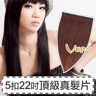 韋恩真髮片5扣22吋(24*55cm)純原生髮-髮質健康-可染漂-電棒燙-新秘造型推薦款-Vern【VH00012】