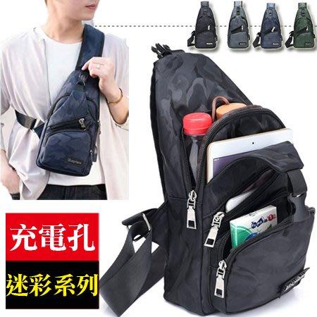 USB充電迷彩胸包/斜背包/休閒胸口包 4色【F929221】
