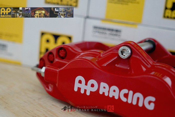 AP RACING CP-9202 專用後四活塞組 不須修R角 搭配三片式碟盤 CP9040前六後四完整搭配 / 制動改