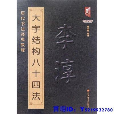 促銷特價  PW2【書法 篆刻】李淳大字結構八十四法