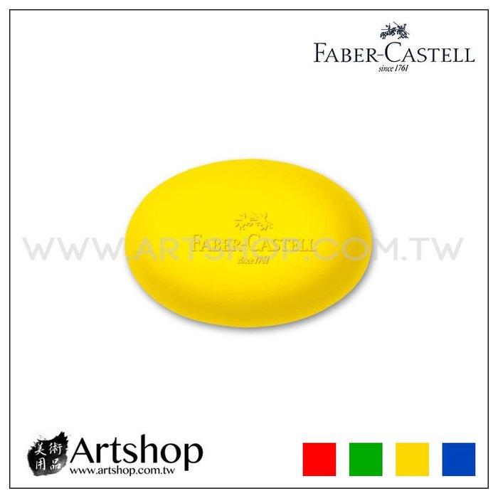 【Artshop美術用品】德國 FABER 輝柏 可愛貝貝橡皮擦 (橢圓形) 4色隨機 #189020