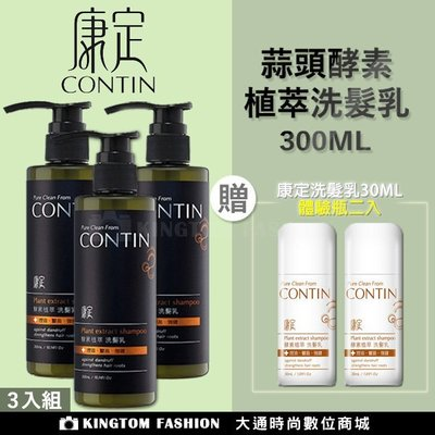 【3瓶超值組/ 贈2瓶30ml 酵素植萃洗髮乳】 CONTIN 康定 酵素植萃洗髮乳300ML/瓶 正品公司貨