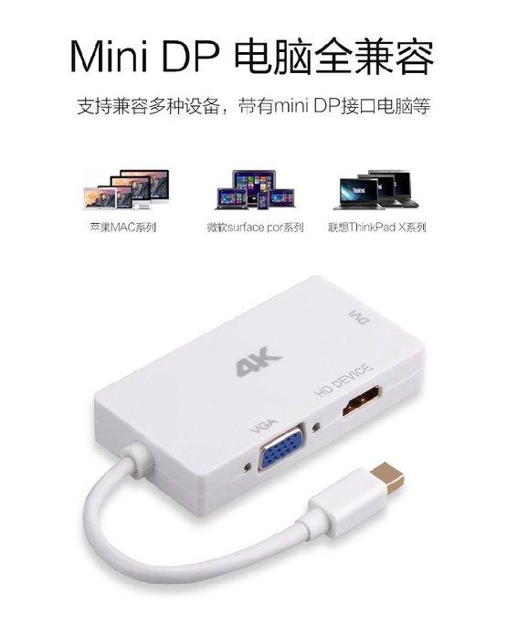 發票 4K Mini DisplayPort DP 轉HDMI + VGA + DVI 三合一 轉接器 轉接線