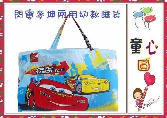 閃電麥坤兒童兩用睡袋~台灣製~幼教睡袋◎童心玩具1館◎
