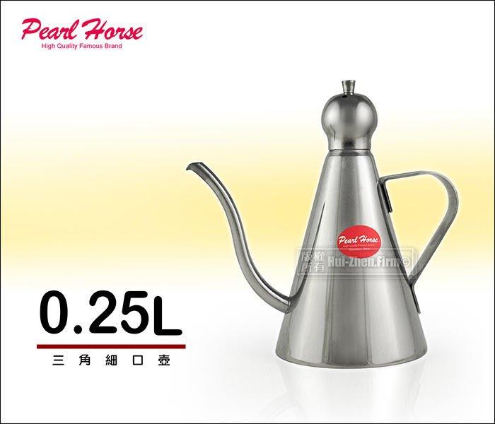 《寶馬牌》三角細口壺 250ml 0.25L 304不鏽鋼 手沖咖啡壺.滴漏壺 IT-S-013-250