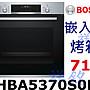 祥銘6系列BOSCH嵌入式烤箱HBA5370S0N不鏽鋼...