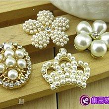 DIY珍珠花盘 /緞帶配件/飾品DIY配件//集思特緞帶美學髮飾(1006-2)
