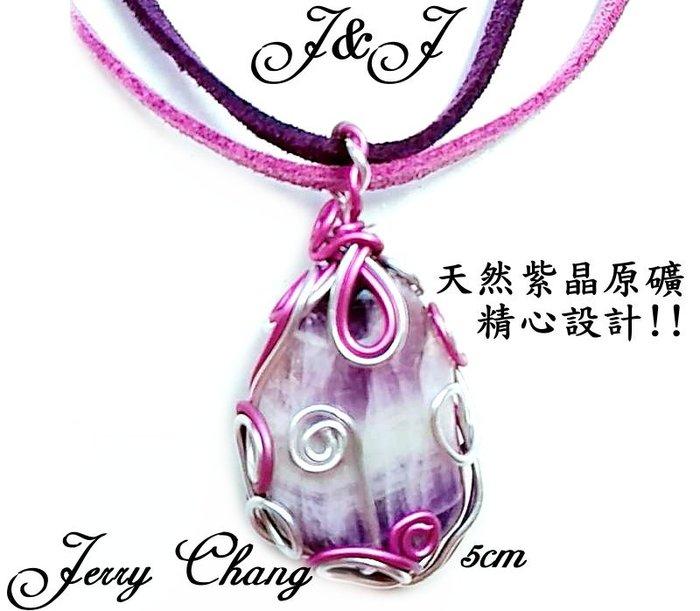 J&J精品~紫有為妳~天然紫晶原礦鋁線藝術設計墬鍊~4