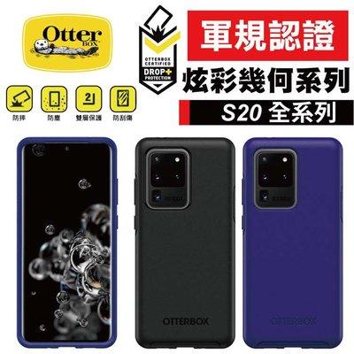 免運 OtterBox Galaxy S20 Ultra / S20+ / S20 Symmetry 炫彩幾何 保護殼