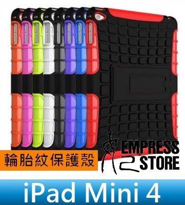 【妃小舖】iPad mini 4 輪胎紋/盔甲 二合一/組合式 防摔/防滑/防震 支架 平板 TPU 軟殼+硬殼/保護殼