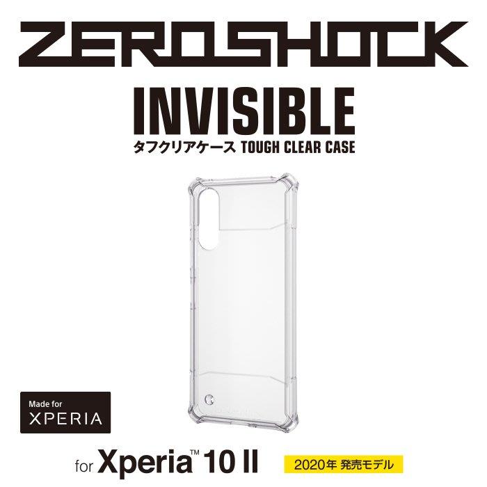 日本 ELECOM Sony Xperia 10 II ZEROSHOCK抗衝擊吸收保護殼X202ZEROTCR