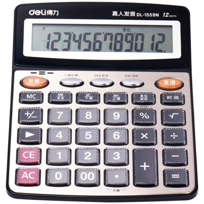 得力 1559N計算器12位多功能辦公財務用計算器真人語音計算機12位