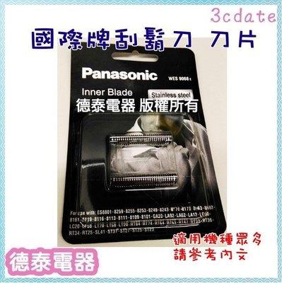 Panasonic國際 電鬍刀 刀片【WES9068E】 適用:ES-ST25..等【德泰電器】