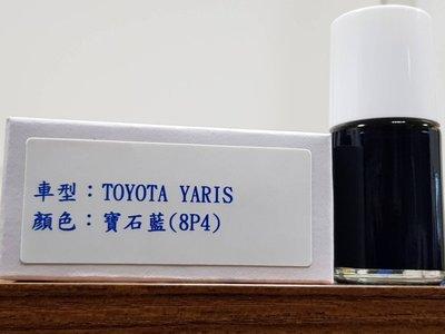 艾仕得(杜邦)Cromax 塗料 原廠配方點漆筆.補漆筆 TOYOTA YARIS 顏色:寶石藍(8P4)
