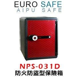 【皓翔金庫保險箱館】EURO SAFE觸控防火型保險箱 NPS-031D
