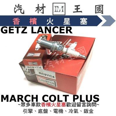 【LM汽材王國】 火星塞 威利 RC9YC4 香檳 GETZ LANCER MARCH COLT PLUS