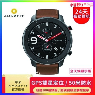 華米 Amazfit GTR 特仕版智慧手錶-鋁合金 47mm A1902 小米 非蘋果手錶【承靜數位六合店】