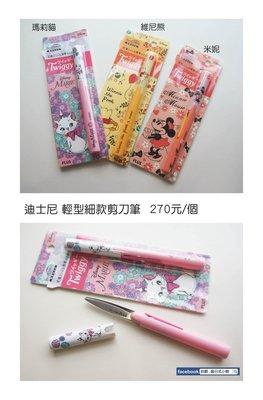 迪士尼 輕型細款剪刀筆 270元/個  瑪麗貓/維尼熊/米妮