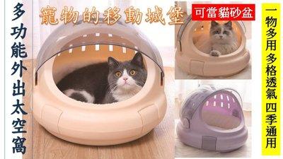 多功能寵物太空外出提籠 貓砂盆 寵物外出包 寵物航空箱 貓窩