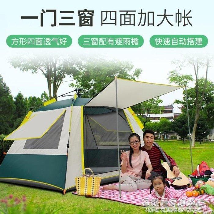 帳篷戶外野營加厚防雨3-4人全自動速開室內2雙人野餐天幕露營裝備 【優の館】
