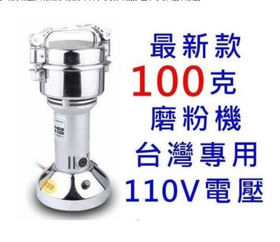 台灣現貨 磨粉機100克 110V藥材粉碎機 五穀磨粉機 辛香料磨粉機 藥材磨粉機 研磨機 自己磨胡椒粉最安心